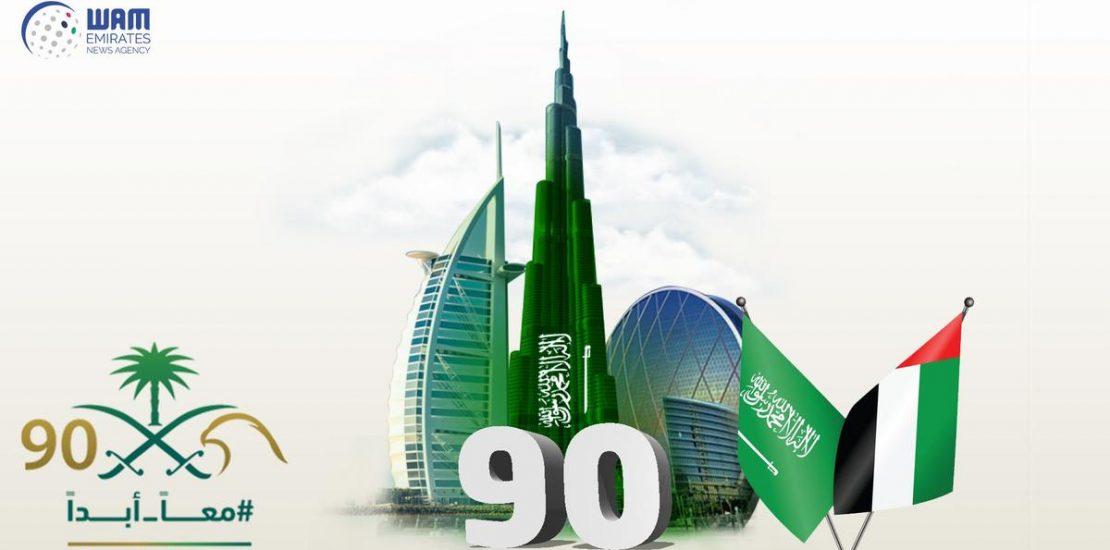 UAE celebrates Saudi National Day under Together Forever theme